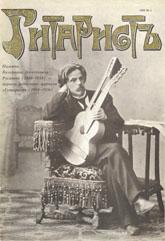 Журнал Гитаристъ1993г. Валериан Русанов редактор журнала Гитаристъ 1904г.