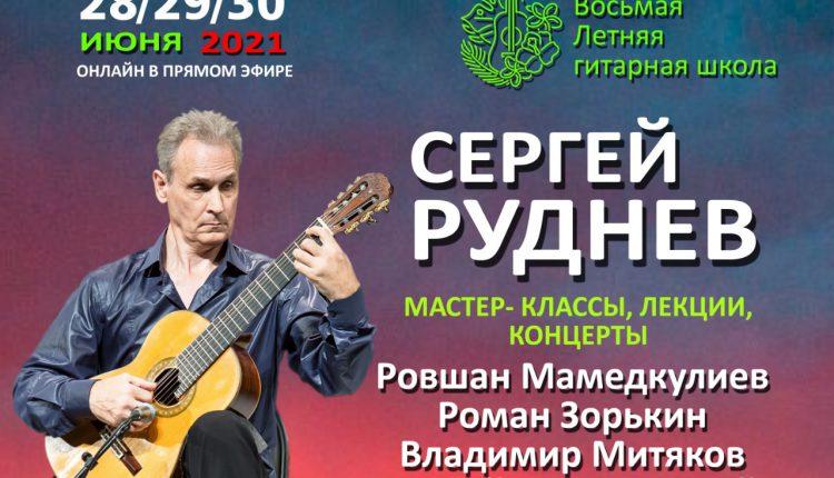 Летняя гитарная школа Сергея Руднева
