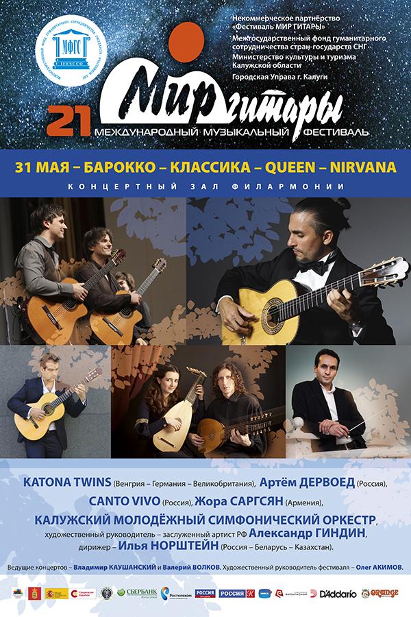Мир гитары в Калуге