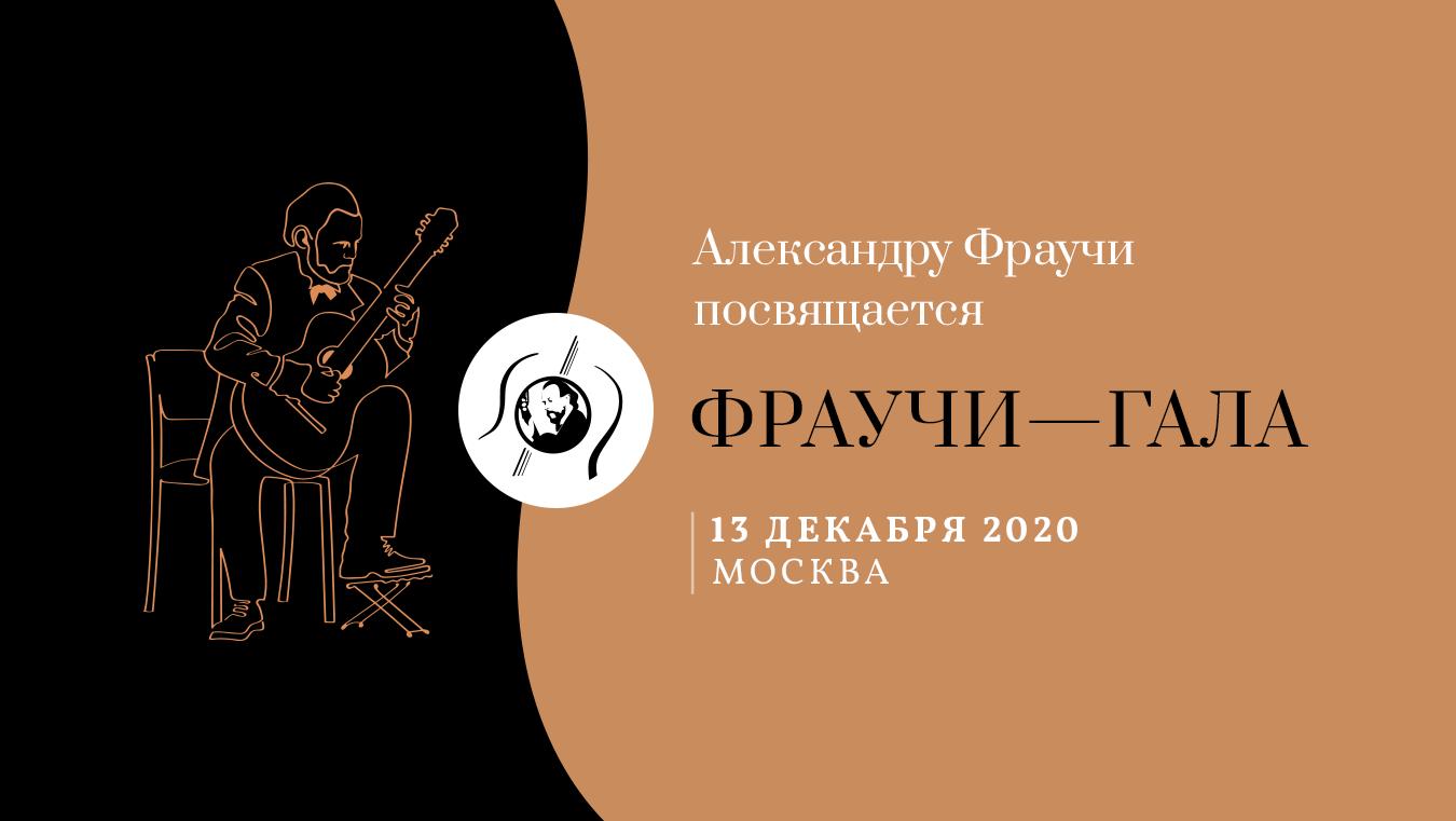 "«ФРАУЧИ-ГАЛА концерт"""
