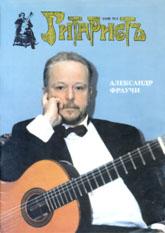 журнал Гитаристъ 1998г  А.Фраучи