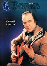 журнал Гитаристъ 1999г   Сергей Орехов