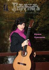 журнал Гитаристъ 2011г  Ирина Куликова